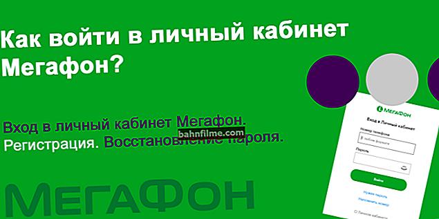 Conta pessoal do Megafon: como acessá-la e não acabar em um site de phishing